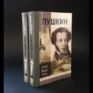 Тыркова-Вильямс Ариадна - Жизнь Пушкина (комплект из 2 книг)