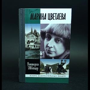 Швейцер Виктория - Марина Цветаева. Быт и бытие Марины Цветаевой