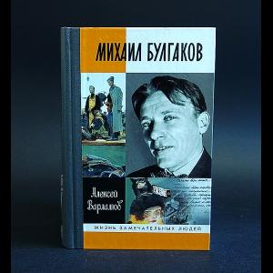 Варламов Алексей - Михаил Булгаков