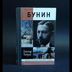 Бабореко Александр - Бунин. Жизнеописание