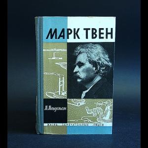 Мендельсон М. - Марк Твен