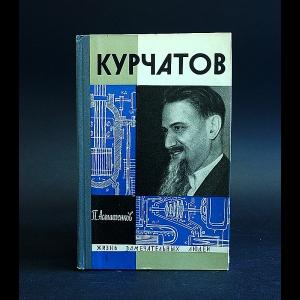 Асташенков П. - Курчатов