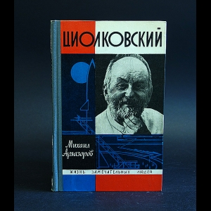 Арлазоров Михаил - Циолковский
