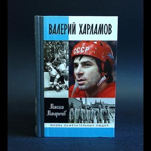 Макарычев Максим  - Валерий Харламов