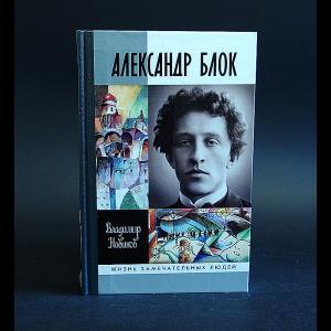 Новиков Владимир - Александр Блок