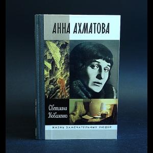 Коваленко Светлана - Анна Ахматова