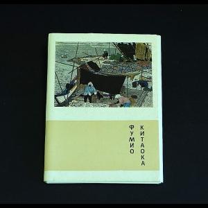 Китаока Фумио  - Фумио Китаока. Комплект из 16 открыток