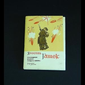 Гашек Ярослав - Похождения бравого солдата Швейка. Набор открыток