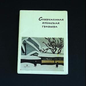 Авторский коллектив - Современная японская гравюра. Набор открыток