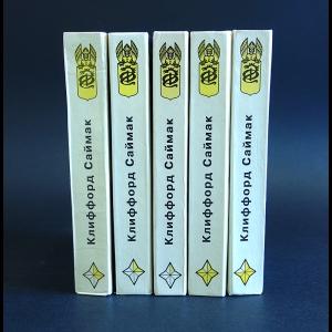 Саймак Клиффорд - Клиффорд Саймак Комплект из 5 книг