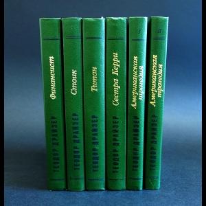 Драйзер Теодор - Теодор Драйзер комплект из 6 книг