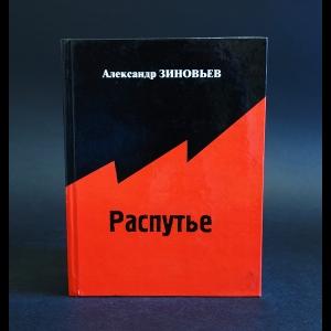 Зиновьев Александр - Распутье ( с автографом автора)