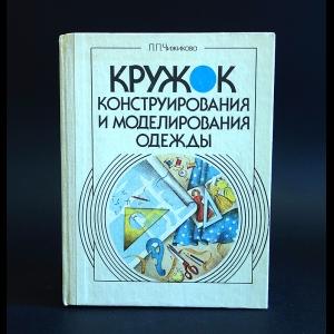 Чижикова Л.П. - Кружок конструирования и моделирования одежды