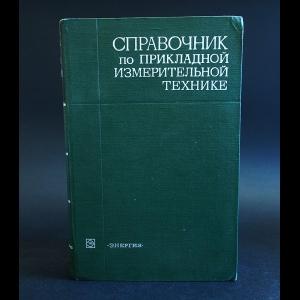 Авторский коллектив - Справочник по прикладной измерительной технике