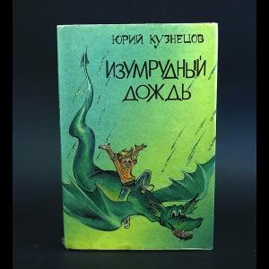 Кузнецов Юрий - Изумрудный дождь