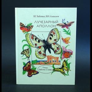 Бабенко В.Г., Алексеев В.Н. - Лучезарный Аполлон. Птицы, бабочки и мифы