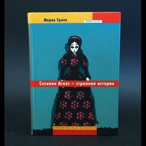Грипе Мария - Сесилия Агнес - странная история