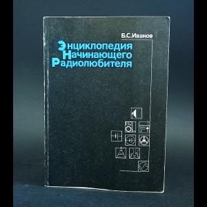 Иванов Б.С. - Энциклопедия начинающего радиолюбителя