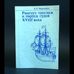 Марквардт К.Х. - Рангоут, такелаж и паруса судов XVIII века