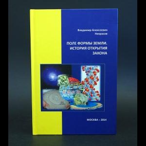 Некрасов Владимир - Поле формы Земли. История открытия закона