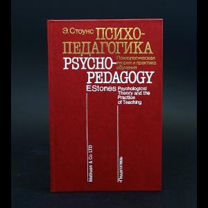 Стоунс Э. - Психопедагогика. Психологическая теория и практика обучения