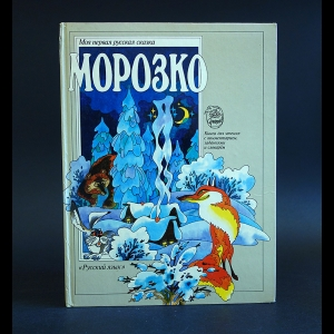 Авторский коллектив - Морозко