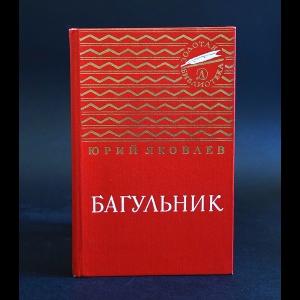 Яковлев Юрий - Багульник