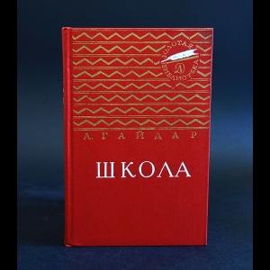 Гайдар Аркадий - Школа