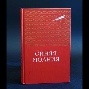 Романовский Станислав - Синяя молния