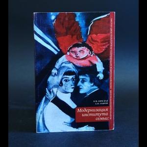 Бим-Бад Б.М., Гавров С.Н. - Модернизация института семьи. Макросоциологический, экономический и антрополого-педагогический анализ