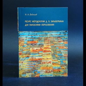 Федосеев В.А. - Ресурс методологии Д.Б. Зильбермана для философии образования
