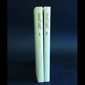 Авторский коллектив - Диво дивное. Русские народные сказки в 2 томах (комплект из 2 книг)