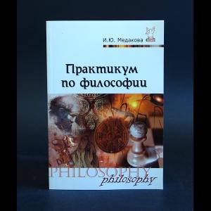 Медакова И.Ю. - Практикум по философии