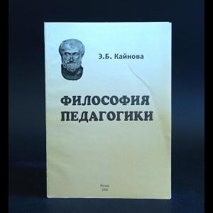 Кайнова Э.Б. - Философия педагогики