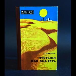 Бабаев А. - Пустыня как она есть
