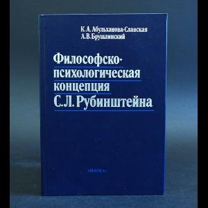 Абульханова-Славская К.А., Брушлинский А.В. - Философско-психологическая концепция С.Л. Рубинштейна