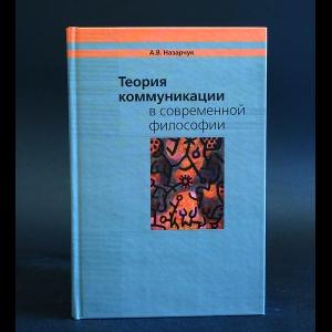 Назарчук А.В. - Теория коммуникации в современной философии