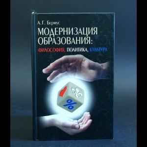 Бермус А.Г. - Модернизация образования. Философия, политика, культура