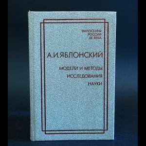 Яблонский А.И.  - Модели и методы исследования науки