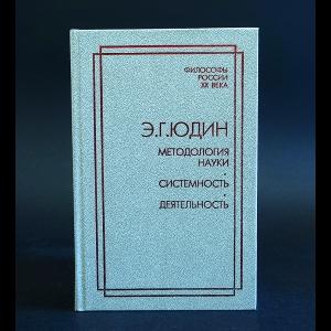 Юдин Э.Г. - Методология науки. Системность. Деятельность