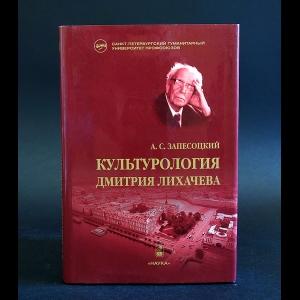 Запесоцкий А.С. - Культурология Дмитрия Лихачева