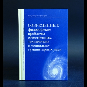Авторский коллектив - Современные философские проблемы естественных, технических и социально-гуманитарных наук