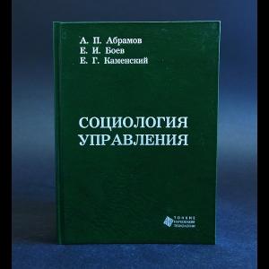 Абрамов А.П., Боев Е.И., Каменский Е.Г. - Социология управления