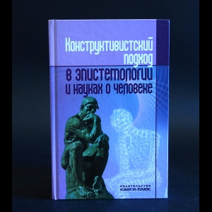 Авторский коллектив - Конструктивистский подход в эпистемологии и науках о человеке