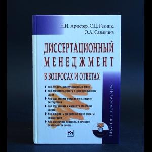 Аристер Н.И., Резник С.Д., Сазыкина О.А. - Диссертационный менеджмент