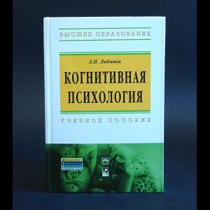 Лобанов А.П. - Когнитивная психология