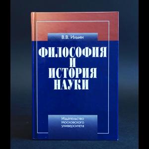 Ильин В.В. - Философия и история науки