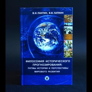 Пантин В.И., Лапкин В.В. - Философия исторического прогнозирования: ритмы истории и перспективы мирового развития