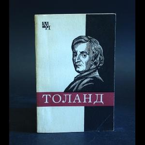 Мееровский Б.В. - Джон Толанд