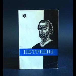 Панцхава И.Д. - Петрици